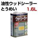 油性ウッドシーラー とうめい 1.6L (カンペハピオ/ペンキ/塗料)