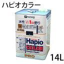 【送料無料】ハピオカラー 各色 14L (水性多用途塗料/カンペハピオ/ペンキ/塗料)