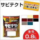 サビテクト 0.8L (超速乾上塗り兼用さび止め/カンペハピオ/ペンキ/塗料) 02P03Dec16