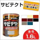 サビテクト 1.6L (超速乾上塗り兼用さび止め/カンペハピオ/ペンキ/塗料) 02P03Dec16