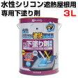 水性シリコン遮熱屋根用専用下塗り剤 白 3L(カンペハピオ/ペンキ/塗料)
