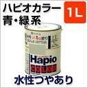 ハピオカラー 青・緑系 1L(カンペハピオ/水性多用途塗料)