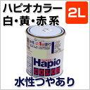 ハピオカラー 白・黄・赤系 2L(水性多用途塗料/カンペハピオ/ペンキ/塗料)