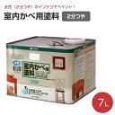 室内かべ用塗料 7L (水性アクリルシリコン/カンペハピオ/ペンキ/塗料)