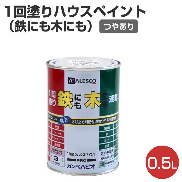 1回塗りハウスペイント 0.5L(鉄にも木にも)油性つやあり(カンペハピオ/ペンキ/塗料)