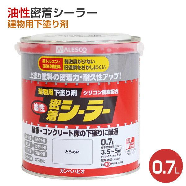 油性密着シーラー 0.7L 建物用下塗り剤 (カンペハピオ/ペンキ/塗料)