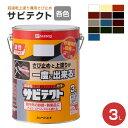 サビテクト 3L (超速乾上塗り兼用さび止め/カンペハピオ/ペンキ/塗料) 02P03Dec16
