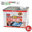 油性シリコン遮熱屋根用専用下塗り剤 白 8kg(カンペハピオ/ペンキ/塗料)