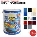 水性シリコン遮熱屋根用 各色 3L(カンペハピオ/ペンキ/塗料)