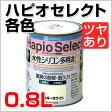 ハピオセレクト 水性つやあり 0.8L (水性シリコン多用途塗料/カンペハピオ/ペンキ/塗料)