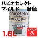 ハピオセレクトマイルド マイルドなつや 1.6L (水性シリコン多用途塗料/カンペハピオ/ペンキ/塗料)