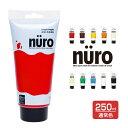 ヌーロ 通常色 250ml (水性工作用塗料/カンペハピオ)