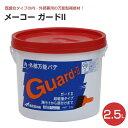 メーコー ガードII  2.5L (内・外部万能パテ)