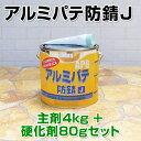 アルミパテ防錆J (主剤4kg+硬化剤80g)セット