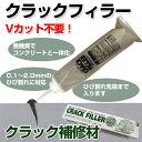 クラックフィラー 床用 360g (クラック補修材)【コンクリート補修/モルタル補修】【人気】
