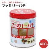 ファミリーパテ 400g(合成樹脂エマルションパテ/メーコー)
