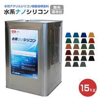 水系ナノシリコン15KG【標準色】(水性アクリルシリコン樹脂屋根塗料)