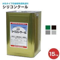 シリコンクール遮熱各色15KG(一液水性遮熱アクリルシリコン塗料)