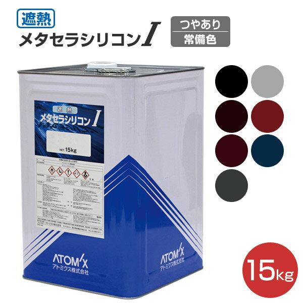 遮熱メタセラシリコン1 15kg 常備色