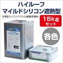 【送料無料】ハイルーフ マイルドシリコン遮熱型 15kgセット(大同塗料/屋根/弱溶剤