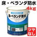 床・ベランダ防水 4kg(No.82/ロックペイント/ペンキ/塗料) 02P03Dec16