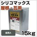 【送料無料】シリコマックス屋根・瓦用 銀黒A 15kg (070-1031/ロックペイント)