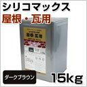 【送料無料】シリコマックス屋根・瓦用 ダークブラウン 15kg (070-1035/ロックペイント)