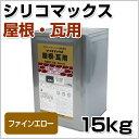 【送料無料】シリコマックス屋根・瓦用 ファインエロー 15kg (070-1051/ロックペイント)