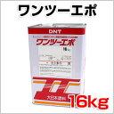 【送料無料】ワンツーエポ 16kg (錆止め塗料/変性エポ/大日本塗料)