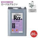 【送料無料】ローバルアルファ 20kg (ローバル/亜鉛めっき塗料/錆止め)
