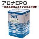 アロナEPO 16kg (大日本塗料/一液水系変性エポキシさび止め塗料)