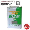 【送料無料】超速乾EXE 白 20kg(超速乾性さび止めプライマー/大同塗料) 02P03Dec16