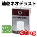速乾ネオデラスト ライトグリーン 20kg (悪素地面用浸透性カラーさび止め塗料)