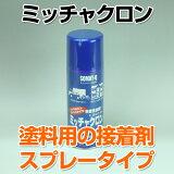 ミッチャクロンマルチエアゾール 420ml★万能密着剤 ミッチャクロンスプレー(テロソン/染めQ)