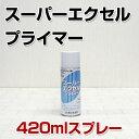 スーパーエクセルプライマー 420mlスプレー(塗り替え用下塗り塗料/東日本塗料)