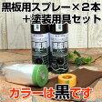 黒板用スプレー 300ml×黒2本 + 塗装用具セット (サンデーペイント/塗料/ペンキ/油性)