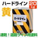 ハードラインC-500 速乾 黄色 20kg (アトミクス/油性/ペンキ/道路ライン用塗料/区画線/駐車場/アスファルト)