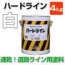 ハードラインC-500 速乾 白 4kg (アトミクス/油性/ペンキ/道路ライン用塗料/区画線/駐車場/アスファルト)