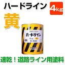 ハードラインC-500速乾 黄色 4kg (アトミクス/油性/ペンキ/道路ライン用塗料/区画線/駐車場/アスファルト)