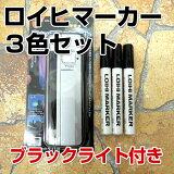 ロイヒマーカーペン(7g)3色セット(ブラックライト付き)