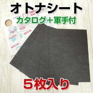 オトナシート デッドニング 日本特殊塗料 ニットク