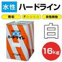 【送料無料】水性ハードライン W-100 白 16kg (アトミクス/水性/ペンキ/道路ライン用塗料/区画線/駐車場/アスファルト)