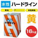 【送料無料】水性ハードライン W-100 黄 16kg (アトミクス/水性/ペンキ/道路ライン用塗料/区画線/駐車場/アスファルト)