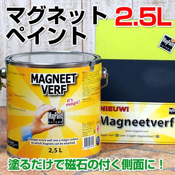 【送料無料】マグネットペイント 2.5L (マグペイント/ペンキ/DIY/水性塗料/磁石)