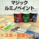 マジックルミノペイント 50g×3色+画筆セット (水性/発光塗料/ブラックライト/ホビー/DIY/シンロイヒ)