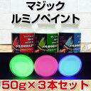 マジックルミノペイント(50g×3色)セット(水性/発光塗料/ブラックライト/ホビー/DIY/シンロイヒ)