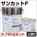 【送料無料】サンカットF(上塗) 3.75kgセット (貯水槽外面用/新東塗料/FRP/2液形/特殊エポキシ樹脂)