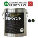 【黒板塗料】EF黒板ペイント 2kg (油性/ペンキ/黒板塗...