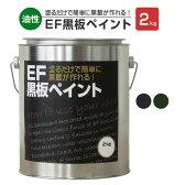 EF黒板ペイント 2kg (油性/ペンキ/黒板塗料/チョークボードペイント/DIY)【人気】 02P03Dec16