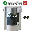 【黒板塗料】EF黒板ペイント 4kg (油性/ペンキ/黒板塗料/チョークボードペイント/DIY)【人気】